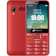 天语 K-TouchX71老人手机移动联通全语音王直板按键超长待机老年学生备用功能手机红色