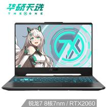 华硕 天选15.6英寸游戏笔记本电脑新锐龙7nm8核R7-4800H8G512GSSDRTX20606G144Hz元气蓝产品图片主图