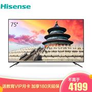 海信 75E3D75英寸4K超清HDRMEMC防抖AI智慧语音大屏影音人工智能教育资源液晶平板电视机