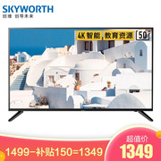创维 SKYWORTH50V2050英寸4K超高清15核液晶电视机支持投屏教育资源AI人工智能