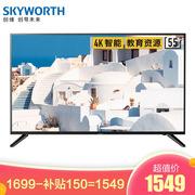 创维 SKYWORTH55V2055英寸4K超高清15核液晶电视机支持投屏教育资源腾讯后台支持投屏AI智能