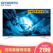 创维 SKYWORTH50H550英寸4K超高清液晶电视机护眼防蓝光AI全面屏电视教育资源语音电视