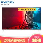 创维 SKYWORTH75A775英寸超大屏电视4K超高清液晶电视机2+16G大内存教育资源人工智能语音电视