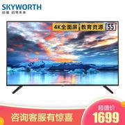 创维 SKYWORTH55E33A55英寸4K超高清液晶电视机15核全面屏电视支持投屏教育资源腾讯后台人工智能
