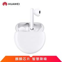 华为 FreeBuds3无线蓝牙耳机双耳立体声主动降噪骨声纹识别半入耳式陶瓷白产品图片主图