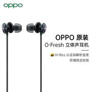OPPO 原装O-Fresh立体声耳机入耳式有线高音质K1K3A5A9RENO等系列3.5mm接口手机通用电脑通用深邃黑