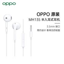 OPPO 原装MH135有线入耳式手机游戏音乐耳机3.5mm接口产品图片主图