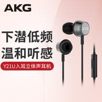 爱科技AKG Y21U入耳式立体声耳机音乐手机游戏耳机运动线控带麦可通话兼容华为小米荣耀苹果居家学习办公黑色产品图片主图