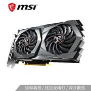 微星 魔龙GeForceGTX1650GAMINGX4G旗舰款新代游戏电竞电脑独立显卡