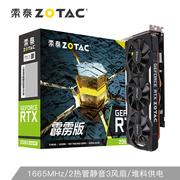 索泰 RTX2060super霹雳版OCHA显卡N卡台式机游戏电竞网课高效办公独立显卡8G显存