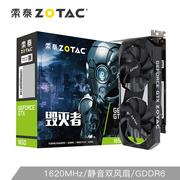 索泰 GTX1650毁灭者升级GDDR6显存OC显卡N卡台式机游戏电竞网课高效办公独立显卡4GB