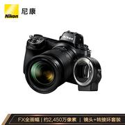 尼康 Z7全画幅微单数码相机微单套机24-70mmf4微单镜头+FTZ转接口Vlog相机视频拍摄