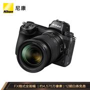 尼康 Z7全画幅微单数码相机微单套机24-70mmf4微单镜头Vlog相机视频拍摄