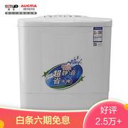 澳柯玛 8公斤半自动洗衣机大容量双缸双桶洗衣机脱水甩干机家电XPB80-2118S