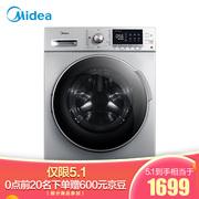美的 滚筒洗衣机全自动12公斤超大容量BLDC静音变频电机喷淋洗涤MG120VJ31DS3