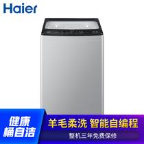海尔 10公斤全自动波轮洗衣机大容量玻璃上盖智能模糊控制全新升级海立方内桶EB100Z039产品图片主图