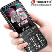天语 K-TouchN1S全网通4G智能老人手机超长待机移动联通电信直板按键老年学生备用手机星空黑