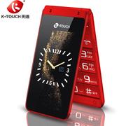 天语 K-TouchV9C双屏翻盖老人手机超长待机电信2G老人机大音量老年手机备用功能机中国红