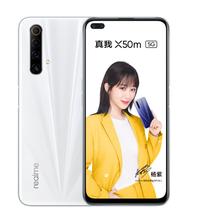 realme X50m 5G ( 银河白 8GB+128GB )产品图片主图