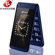 天语 V9C双屏翻盖老人手机超长待机电信2G老人机大音量老年手机备用功能机宝石蓝产品图片主图